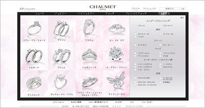 ショーメ-婚約指輪