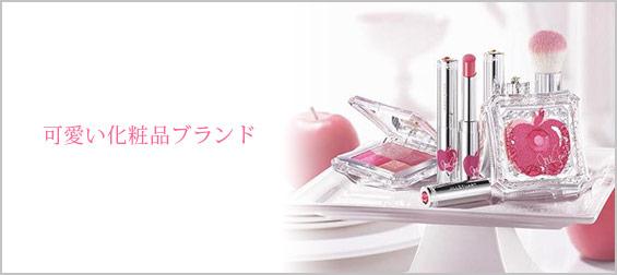 可愛い化粧品ブランド