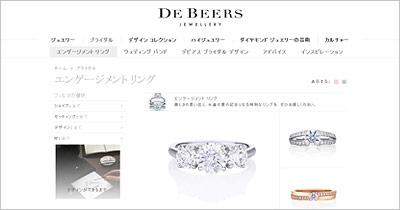 デビアス-婚約指輪