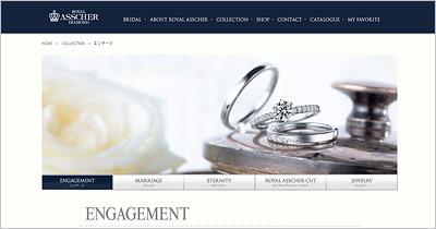 ロイヤルアッシャー-婚約指輪