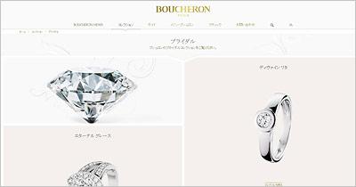 ブシュロン-婚約指輪