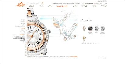 エルメス-腕時計