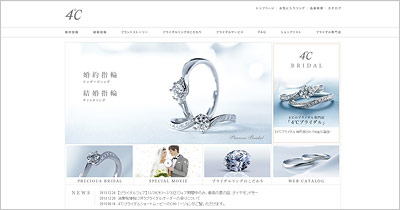 4℃-婚約指輪