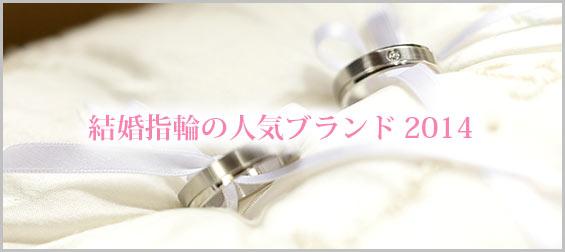 結婚指輪人気ブランド2014