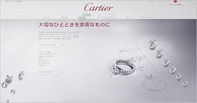カルティエ-婚約指輪