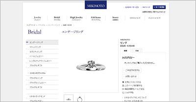 ミキモト-婚約指輪