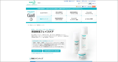 キュレル-美容液