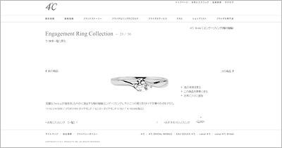 ヨンドシー-婚約指輪