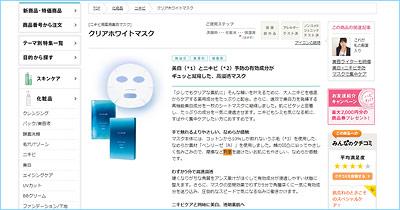 オルビス-敏感肌シートマスク