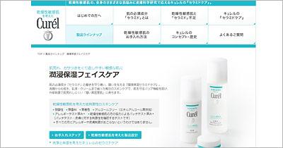 キュレル-保湿乳液