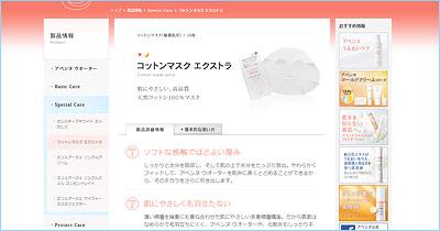 アベンヌ-敏感肌シートマスク
