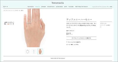 ティファニー-婚約指輪