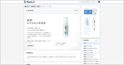 肌ラボ-美容液