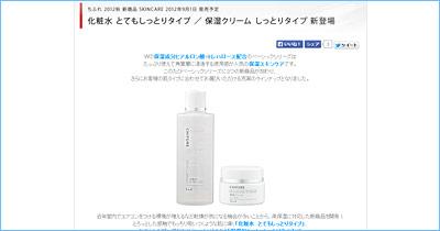 化粧水-とてもしっとりタイプ