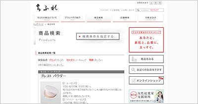 ちふれ-フェイスパウダー