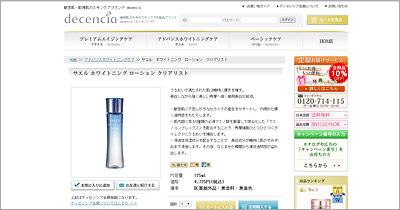 ディセンシア-美白化粧水