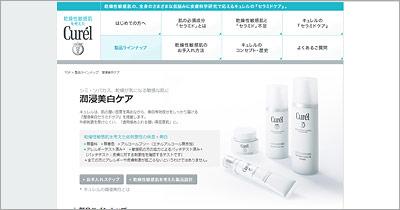 キュレル-美白化粧水