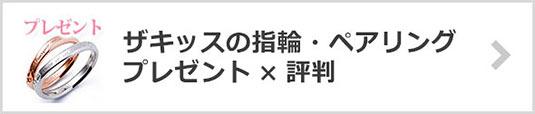 ザキッスの指輪・ペアリングプレゼント×評判
