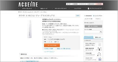 アクセーヌ-美白化粧水