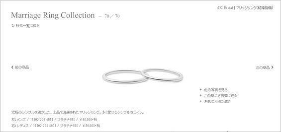 シンプル-結婚指輪