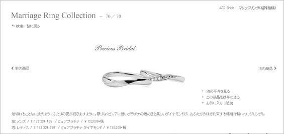 エレガンス-結婚指輪