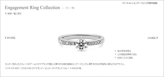 ストレート×1粒+ダイヤモンド