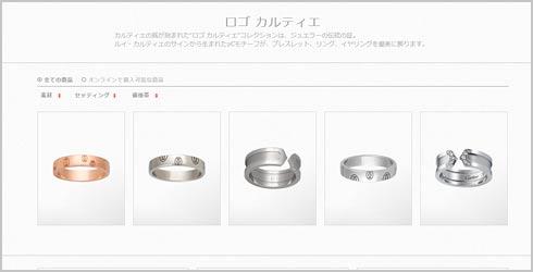 ハッピーバースデーカルティエ-結婚指輪