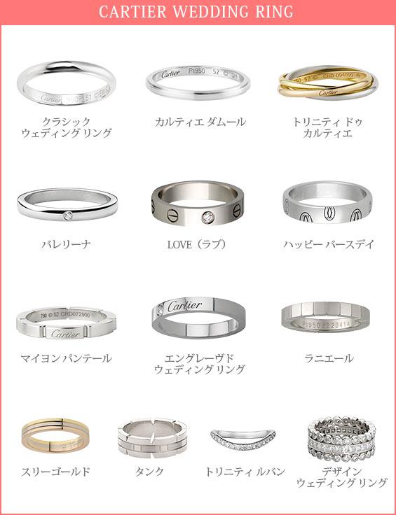 カルティエ-結婚指輪