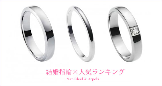 ヴァンクリーフ結婚指輪