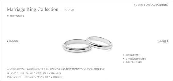 クラシック-結婚指輪