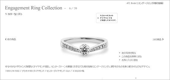 V字×1粒+多数ダイヤモンド