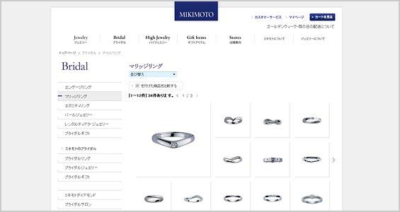ミキモト結婚指輪