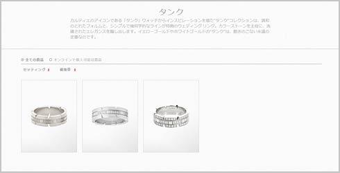 タンク-結婚指輪