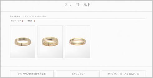 スリーゴールド-結婚指輪