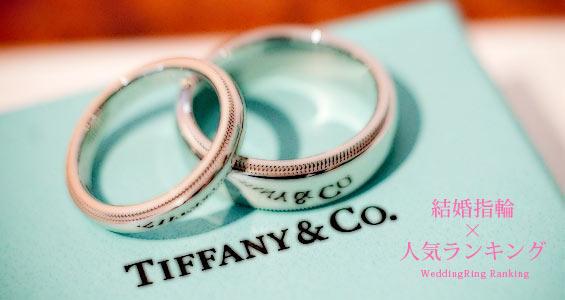 ティファニー結婚指輪人気ランキング