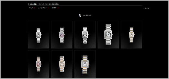 カルティエ-レディース腕時計