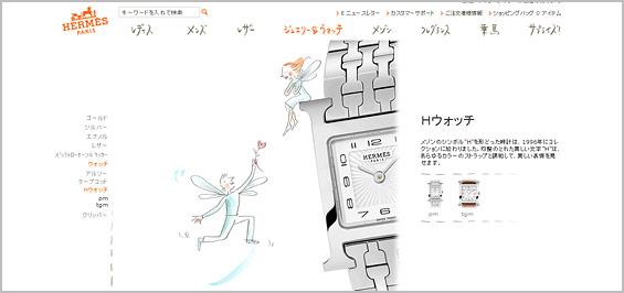 エルメス-レディース腕時計