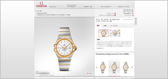 オメガ-レディース腕時計