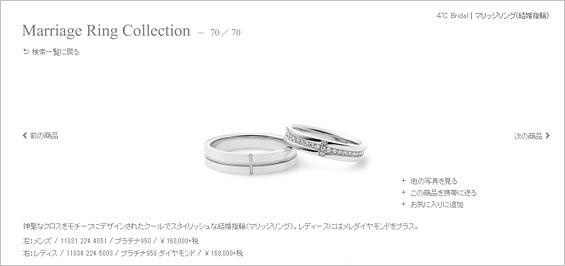 クロス-結婚指輪