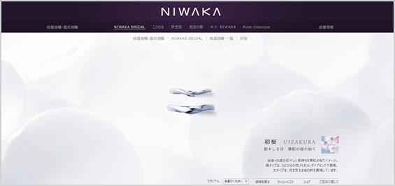 初桜-結婚指輪