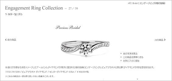S字×1粒+ダイヤモンド