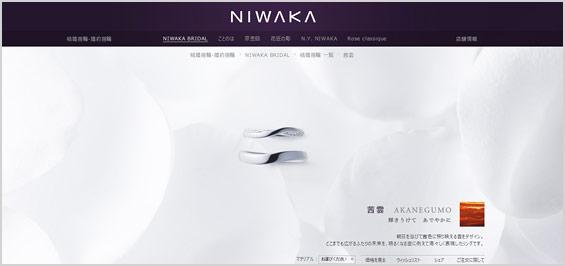 茜雲-結婚指輪