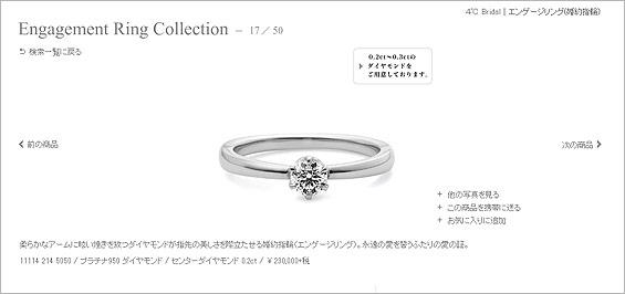 ストレート×1粒ダイヤモンド