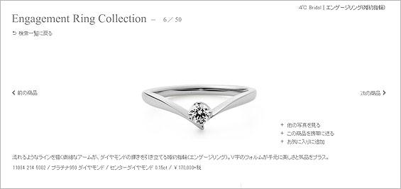 V字×1粒ダイヤモンド