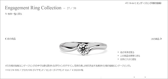 S字×1粒ダイヤモンド