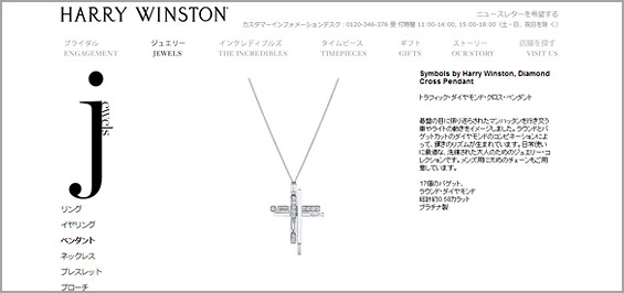 トラフィック・ダイヤモンド・クロス・ペンダント