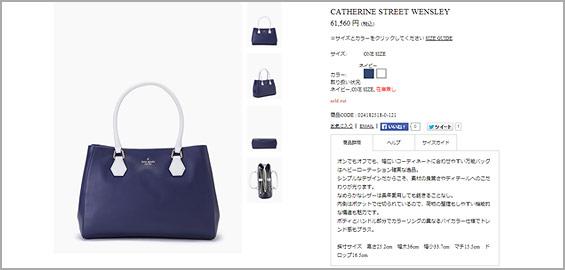 CATHERINE-STREET-バッグ