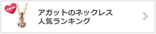 アガット-ネックレス-人気ランキング