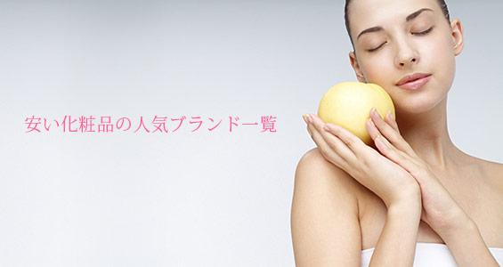 安い化粧品ブランド