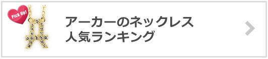 アーカー-ネックレス-人気ランキング